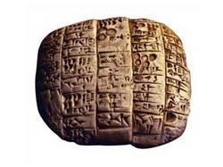 Клинописная табличка с именем библейского персонажа