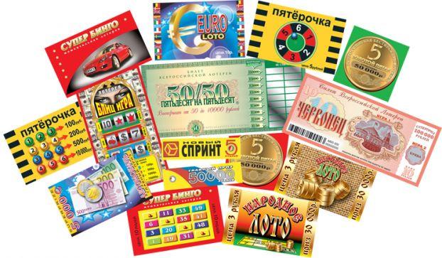 История возникновения лотерей