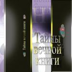 """""""Тайны вечной книги""""  (продолжение)"""