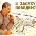 Сталин = порядок?
