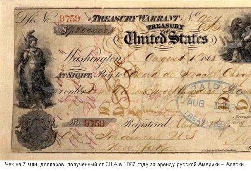 Аляску никогда не продавали США..