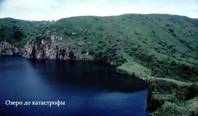 В Камеруне есть озеро-убийца