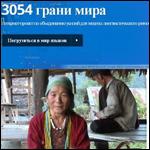 Компания Google представила проект по спасению вымирающих языков