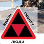 О геопатогенных зонах предупредит знак