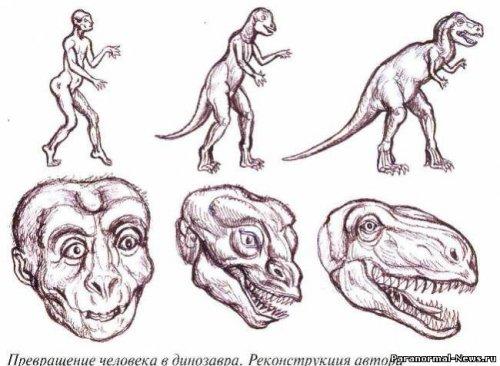 Гипотеза: Динозавры - деградировавшие люди