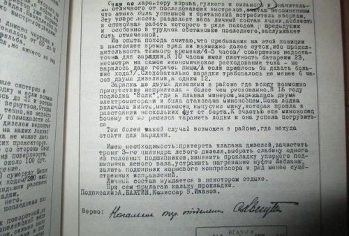 В Финском заливе нашли потопленный большевиками британский эсминец