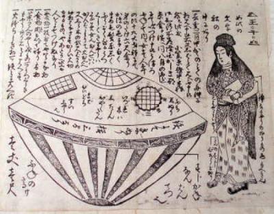 Таинственная история об инопланетянке с Уцуро-бунэ