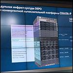 Российские компании создали собственную вычислительную платформу